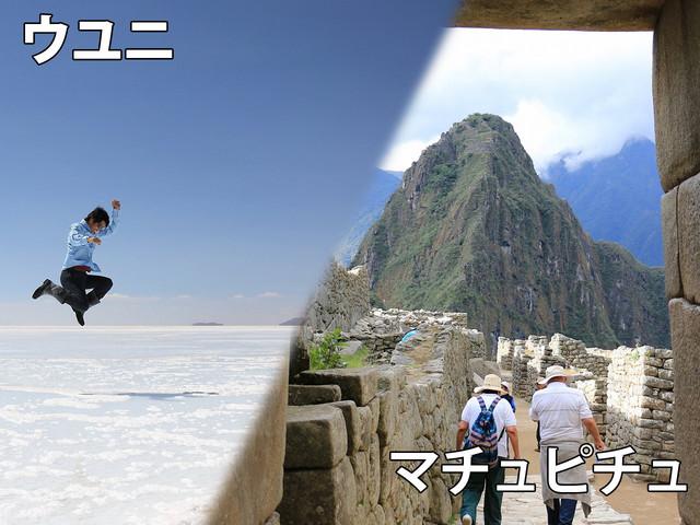 ウユニ塩湖&マチュピチュ9日間 [成田発 - 全行程航空機利用 / 日本語現地ツアー付] ※燃料込み