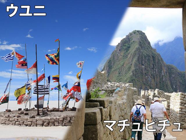 ウユニ塩湖 & マチュピチュ村1泊付 (ワイナピチュ) 日本語ツアー付 8日間 [ニューヨーク 発] ※燃料込み