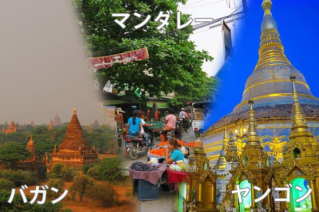 バガン遺跡・ヤンゴン・マンダレー 4日間 [航空券 + 3都市周遊 + 宿3泊] バンコク発