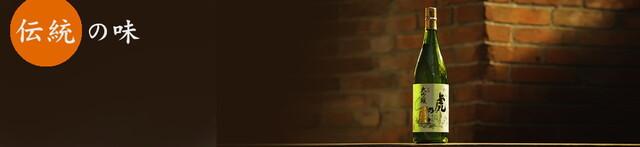 2世紀に亘る伝統の味 虎の尾の蔵元「西本酒造」酒蔵見学!【愛媛県宇和島市】