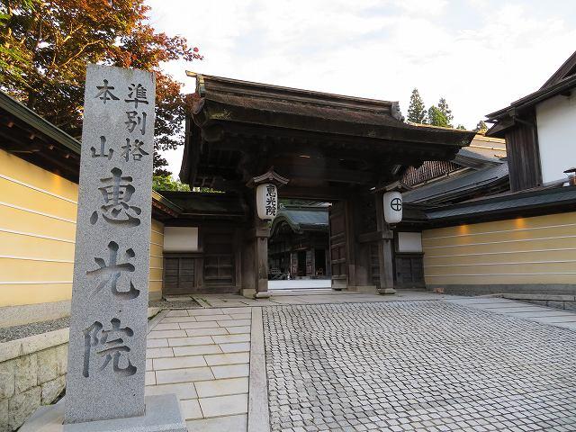 高野山「恵光院」宿坊予約【和歌山県高野町】