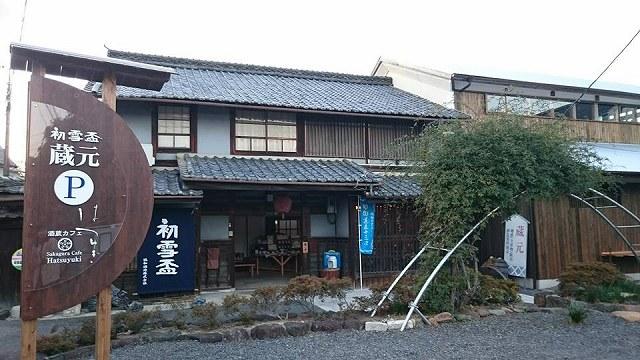 昔ながらの手作業の酒造りへのこだわり「協和酒造」訪問【愛媛県砥部町】