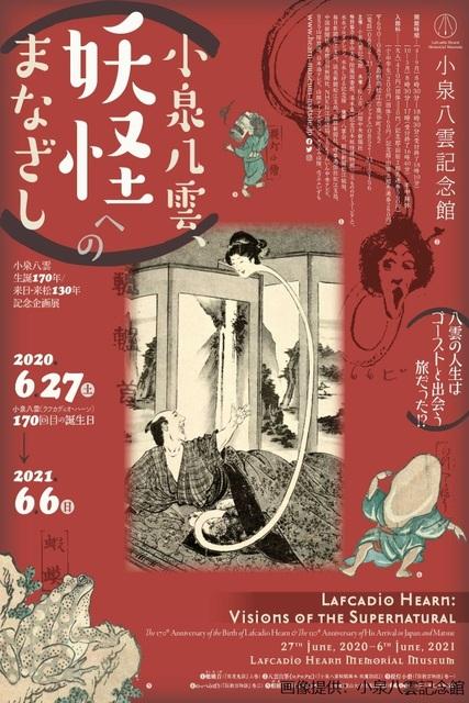 小泉八雲記念館・妖怪へのまなざし【島根県松江市】