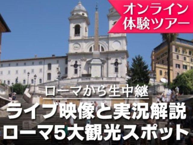 【オンライン体験ツアー】ローマの5大観光スポットから生中継!~ベテランガイド集団による有名観光地案内