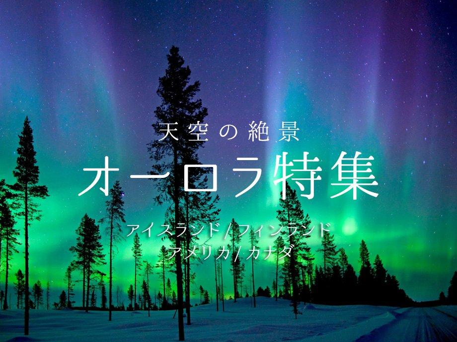 天空の絶景 オーロラ特集