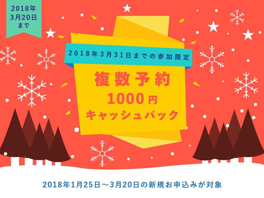 複数割引1,000円 キャッシュバック実施中!