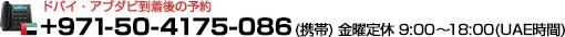 ドバイ・アブダビ到着後の予約 050-4175-086(携帯) 水・土曜定休 9:00~18:00 (UAE時間)