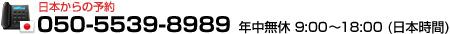 日本からの予約 050-5539-8989 年中無休 9:00~18:00 (日本時間)
