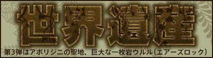 世界遺産特集 第3弾ウルル=カタ・ジュタ国立公園