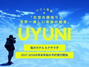 ウユニ塩湖 「天空の鏡張り」世界一美しい軌跡の絶景