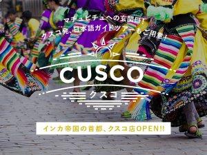 インカ帝国の首都、クスコ。マチュピチュへの玄関口。クスコ発日本語ガイドツアーもご用意!