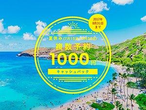 夏休み複数予約1,000円キャッシュバック!2017年8月31日まで