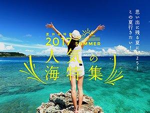 2017年 この夏行きたい!人気の海特集