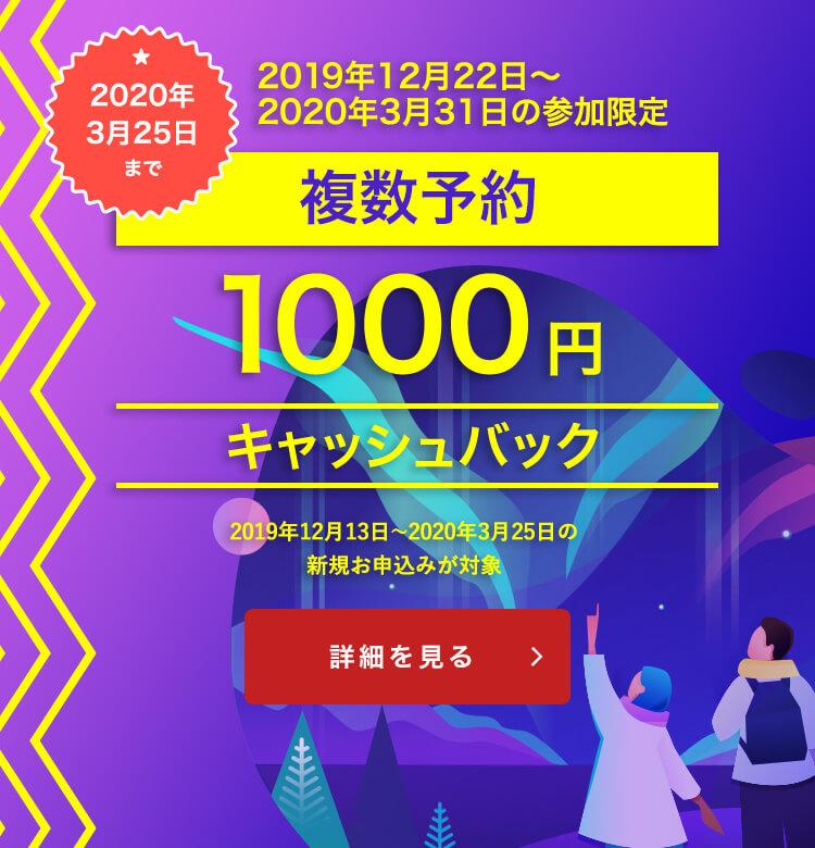 2020年3月25日までの申込が対象!複数予約1,000円 クチコミ1,000円 キャッシュバック実施中!