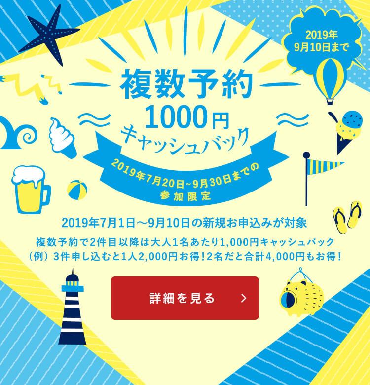 2019年9月10日までの申込が対象!クチコミ1,000円 複数割引 1,000円 キャッシュバック実施中!