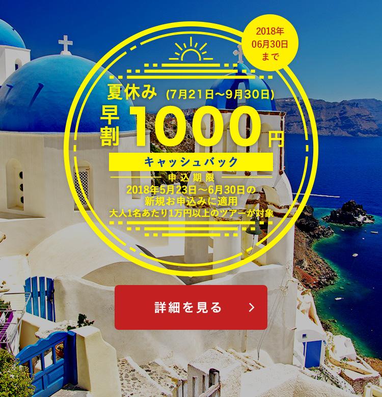 クチコミ1,000円 夏休み早割 1,000円 キャッシュバック実施中!
