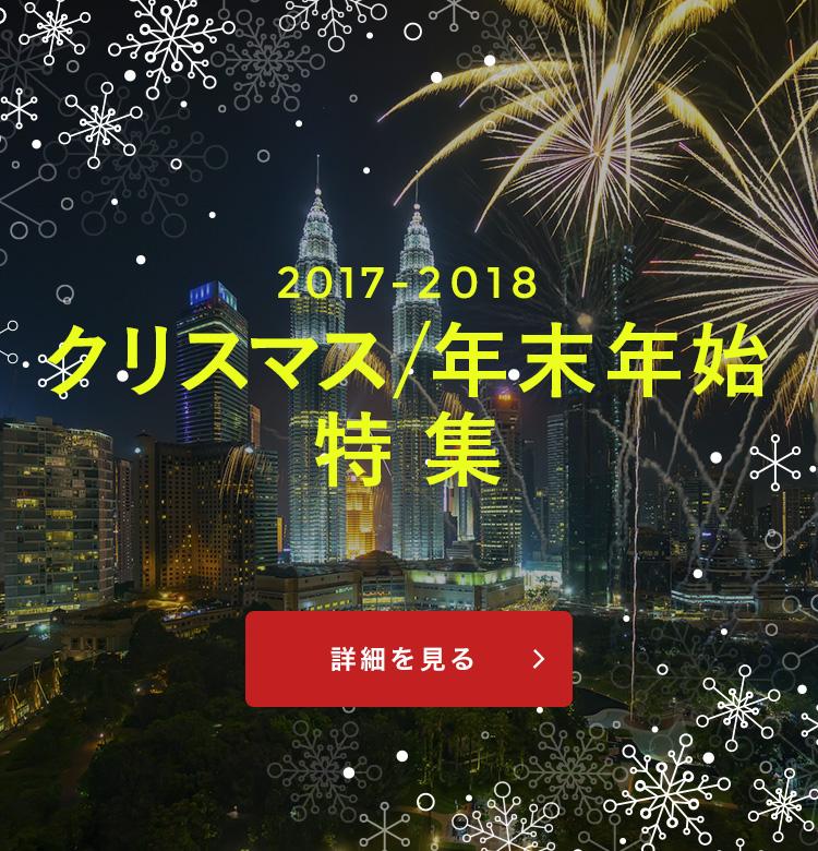 2017-2018年 クリスマス・年末年始特集